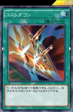 【遊戯王デュエルリンクス】新カード「コストダウン」の効果がヤバすぎるwwwのサムネイル画像