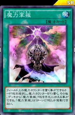【遊戯王デュエルリンクス】「魔力掌握」は「魔力カウンター」デッキに必須級だな!のサムネイル画像