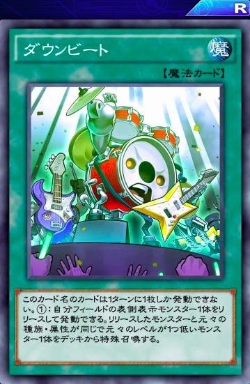 【遊戯王デュエルリンクス】「ダウンビート」が磁石デッキでめっちゃ使えるんだがwwwのサムネイル画像