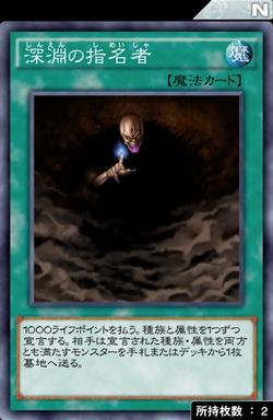 【遊戯王デュエルリンクス】「深淵の指名者」はどこでドロップするの?のサムネイル画像