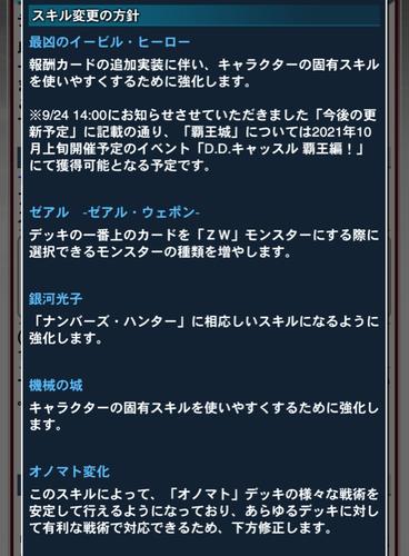 スクリーンショット 2021-09-27 14.03.10