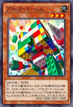 【遊戯王デュエルリンクス】「ブロック・ゴーレム」で岩石族デッキの展開力が大幅強化!のサムネイル画像