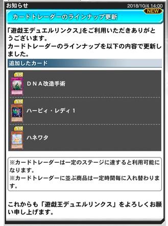 【デュエルリンクス】カードトレーダー更新 「ハネワタ」きたあああ!!!のサムネイル画像