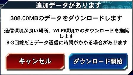 【遊戯王デュエルリンクス】新キャラ・イベント間近か? ダウンロードデータが追加のサムネイル画像