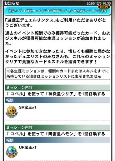 スクリーンショット 2020-12-03 16.31.47