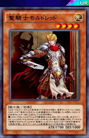 【遊戯王デュエルリンクス】聖騎士デッキは「聖騎士モルドレッド」がないと始まらないなのサムネイル画像