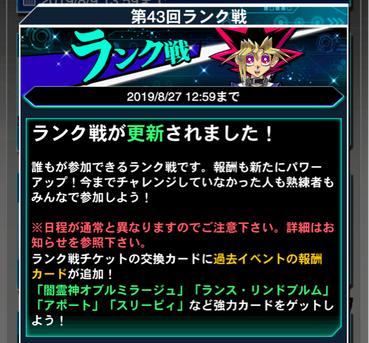 【速報】ランク戦更新 「ワイト夫人」きたあああ!!!のサムネイル画像