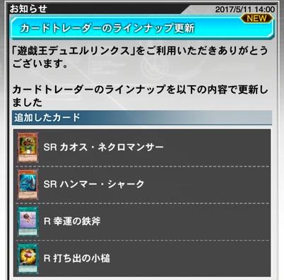 【速報】カードトレーダーに「カオス・ネクロマンサー」など4枚のカードが追加!のサムネイル画像