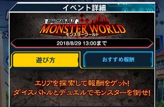 【速報】「冒険盤 RPGモンスター・ワールド」開催 「闇の支配者-ゾーク」きたあああ!!!のサムネイル画像