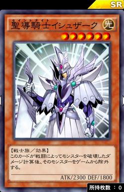 【遊戯王デュエルリンクス】「聖導騎士イシュザーク」は地味なカードだよねのサムネイル画像