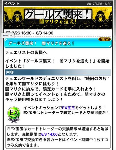 【速報】イベント「グールズ襲来!闇マリクを追え!」が開催!!!のサムネイル画像