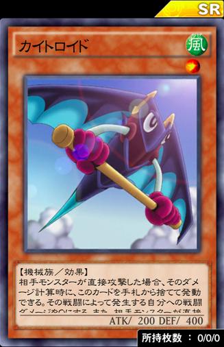 【デュエルリンクス】「カイトロイド」みたいな超強力汎用カードをなんで実装したんだろうのサムネイル画像