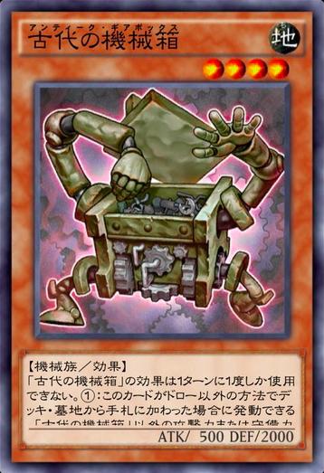 【遊戯王デュエルリンクス】「古代の機械箱」はアンティーク・ギア系の融合モンスターが来てからが本番!のサムネイル画像
