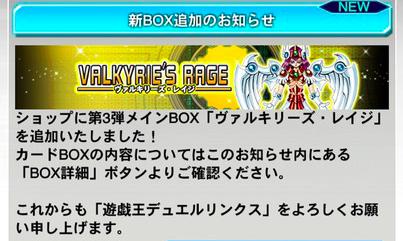 【速報】新BOX「ヴァルキリーズレイジ」が唐突に追加!!のサムネイル画像