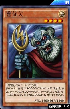【遊戯王デュエルリンクス】「雷仙人」と「死のマジックボックス」のコンボがシモッチバーンで使える!のサムネイル画像