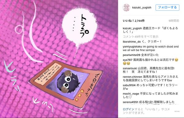 【遊戯王】高橋和希先生がトランプ勝利を受けて描いた風刺画wwwのサムネイル画像