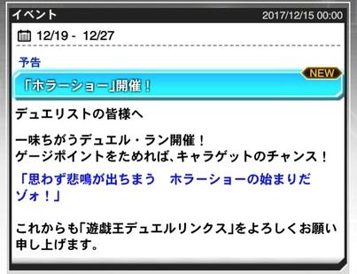 【速報】12月19日より「ホラーショー」開催! 一味違う「デュエル・ラン」でキャラゲットのチャンスのサムネイル画像