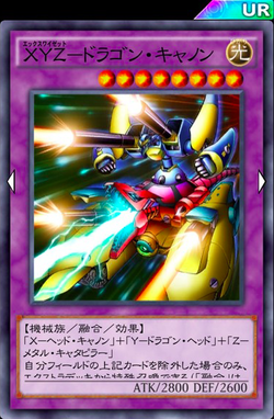 【デュエルリンクス】「XYZ-ドラゴン・キャノン」デッキは強い? 弱い?のサムネイル画像