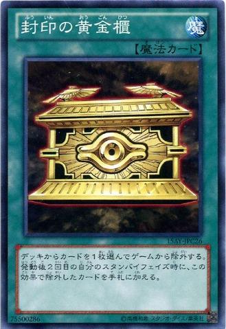 【遊戯王デュエルリンクス】「封印の黄金櫃」はどんなカードでも確実にサーチできる万能サーチだぞのサムネイル画像