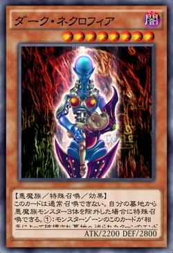 【遊戯王デュエルリンクス】「ダークネクロフィア」を2枚積んだ「次元悪魔」デッキが強いと話題にのサムネイル画像