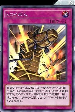 【遊戯王デュエルリンクス】「トロイボム」はサクリファイスに有効?のサムネイル画像