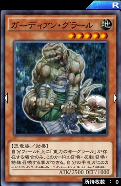 【遊戯王デュエルリンクス】「ガーディアン・グラール」を使うなら恐竜デッキ? ワンダーバルーンデッキ?のサムネイル画像