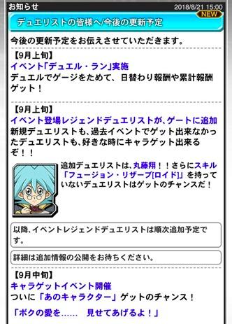 【速報】今後の更新予定を発表 9月中旬に「ユベル」ゲット!? 9月下旬に大型アップデート実施!!!のサムネイル画像