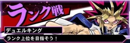 【遊戯王デュエルリンクス】ランク戦が竜崎、梶木、羽蛾ばかりな件のサムネイル画像