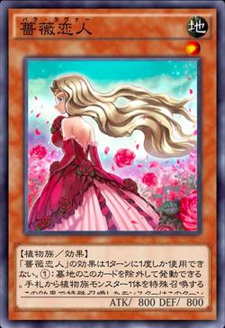 【デュエルリンクス】「薔薇恋人」の効果で召喚したモンスターで攻撃したら「レインボー・ライフ」で回復されたんだがのサムネイル画像