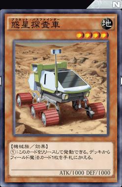 【遊戯王デュエルリンクス】「惑星探査車」は生ける「テラ・フォーミング」だなのサムネイル画像