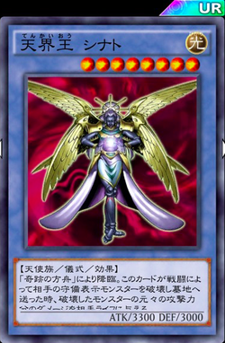 【遊戯王デュエルリンクス】「天界王 シナト」は儀式モンスターの最強アタッカーだぞのサムネイル画像