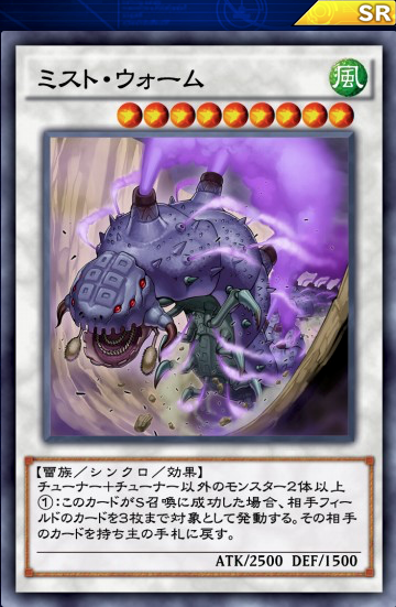 【デュエルリンクス】「ミスト・ウォーム」の3枚バウンスは超強力!のサムネイル画像