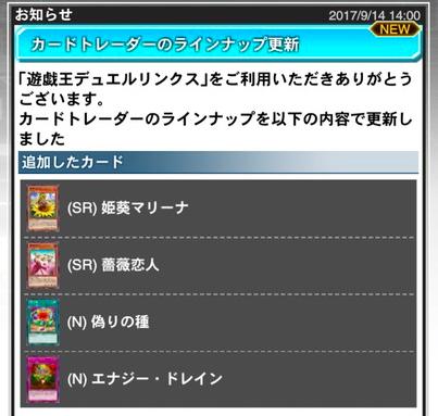【速報】カードトレーダー更新 植物族強化きたあああ!!!のサムネイル画像