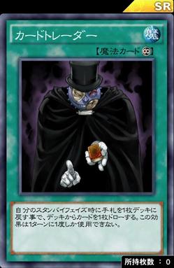 【遊戯王デュエルリンクス】魔法カードの「カードトレーダー」は神カード!?のサムネイル画像
