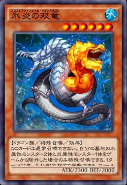 【遊戯王デュエルリンクス】「氷炎の双竜」は召喚条件がかなりキツいなのサムネイル画像