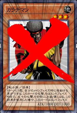 【遊戯王デュエルリンクス】カラテマンワンキル対策用メタカードを紹介!のサムネイル画像