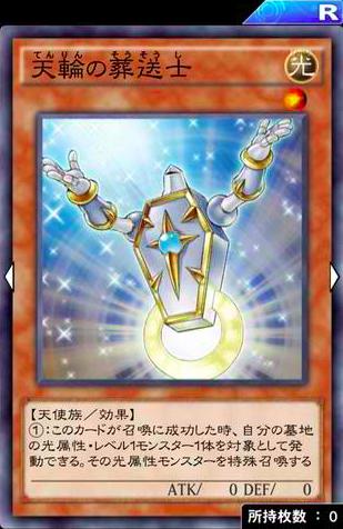 【遊戯王デュエルリンクス】「天輪の葬送士」は攻撃力0なのがデメリットのサムネイル画像