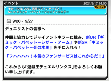 スクリーンショット 2021-09-17 14.11.34
