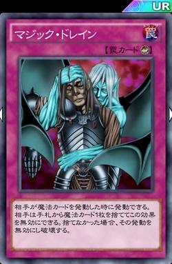 【デュエルリンクス】新カード「マジックドレイン」は今の環境に必須になる?のサムネイル画像