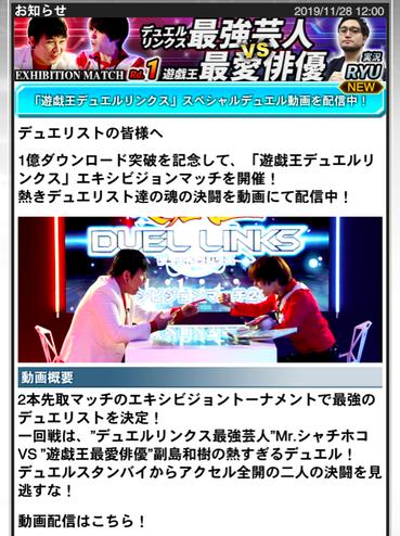 【速報】スペシャルデュエル動画を配信+カードトレーダー更新「A・ジェネクス・ケミストリ」きたあああ!!!のサムネイル画像