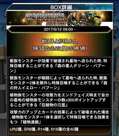 【速報】新ミニBOX「ランドオブザタイタンズ」UR・SRカードまとめ!のサムネイル画像