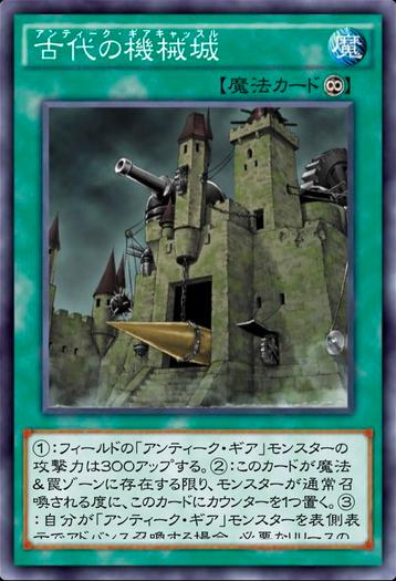 【遊戯王デュエルリンクス】「古代の機械城」はアンティークの事故軽減に使えるなのサムネイル画像