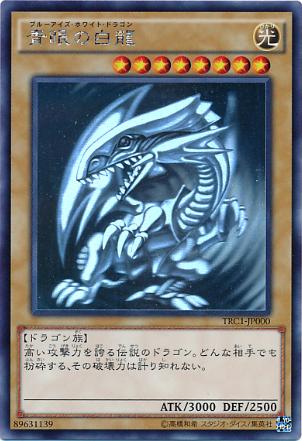 【デュエルリンクス】ブルーアイズホワイトドラゴンの評価のサムネイル画像