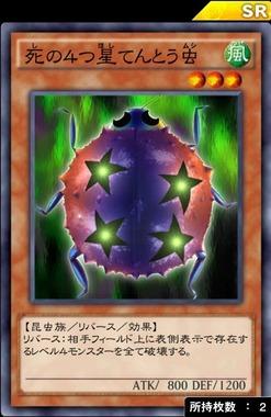 【遊戯王デュエルリンクス】「死の4つ星てんとう虫」ってまだ入れてるやついるんだなのサムネイル画像