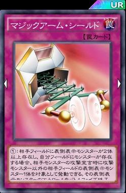 【遊戯王デュエルリンクス】「マジックアームシールド」は相手によっては強い?のサムネイル画像