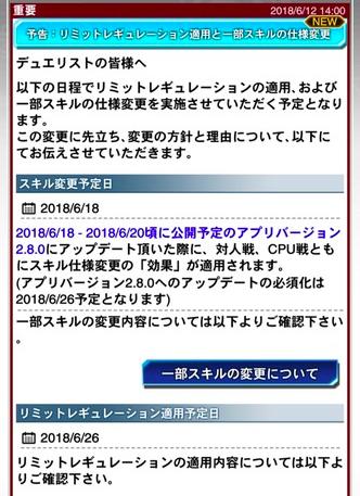 スクリーンショット 2018-06-12 14.47.41