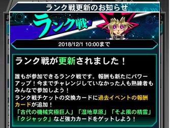 【速報】ランク戦が更新 「旋風のボルテクス」「儀式魔人プレサイダー」きたあああ!!!のサムネイル画像