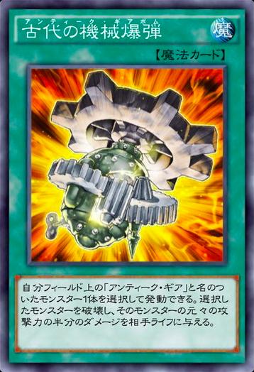 【遊戯王デュエルリンクス】「古代の機械爆弾」は最後の詰め以外では使えないなのサムネイル画像