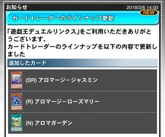 【速報】カードトレーダー更新 「アロマージージャスミン」きたあああ!!!のサムネイル画像