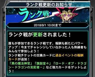 【速報】ランク戦が更新 「竜魔人 キングドラグーン」きたあああ!!!のサムネイル画像